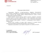 Благодарственное письмо от Альфастрахование