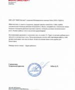 Благодарственное письмо от ВОЛС.Эксперт