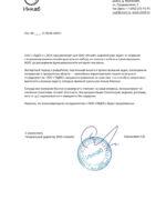 Благодарственное письмо от Инкаб