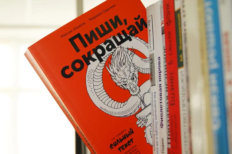 Пиши, сокращай — книга для контент менеджера №1